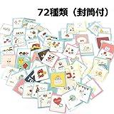 【Angelicate】ミニ メッセージカード
