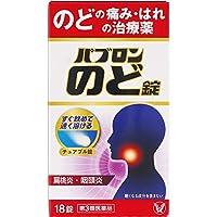 【第3類医薬品】パブロンのど錠 18錠 ×4