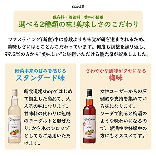 優光泉(スタンダード味)ハーフボトル550ml原材料は全て国内産完全無添加の酵素ドリンクファスティング置き換えダイエット