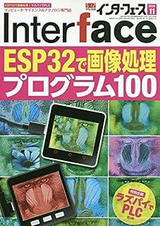 Interface(インターフェース) 2020年 11 月号