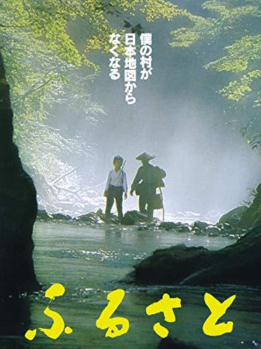 ふるさと('83)のイメージ画像
