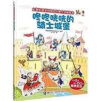 尤斯伯恩英国幼儿经典全景贴纸书·咚咚咣咣的骑士城堡