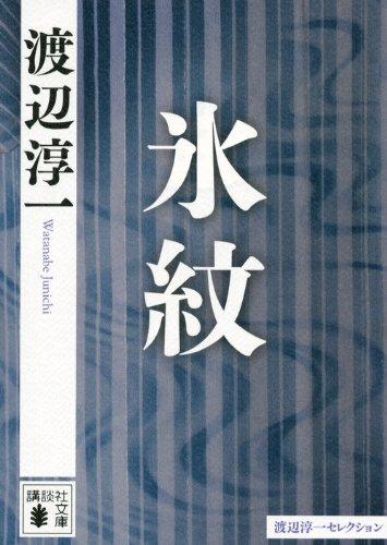 氷紋 (講談社文庫) - 渡辺 淳一