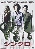 シンクロ[DVD]