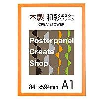木製ポスターフレーム 和彩 A1サイズ 841x594mm UVカット表面シート (サクラ)