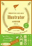 改訂2版 知識ゼロからはじめるIllustratorの教科書 CC対応