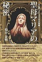 聖母マリアの秘密――今も続くメジュゴリエでの奇跡(発行:青鴎社)