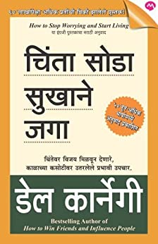 CHINTA SODA SUKHANE JAGA (Marathi) by [DALE CARNEGIE, SHUBHADA VIDWANS]