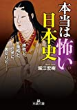 本当は怖い日本史: 勝敗と、策略と、欲望と、裏切りと― (王様文庫)