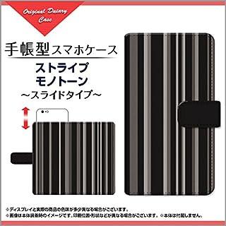 honor 9 楽天モバイル イオンモバイル IIJmio gooSimseller 格安スマホ SIMフリー HONOR 9 手帳型 スライドタイプ 手帳タイプ ケース ブック型 ブックタイプ カバー スライド式 ストライプモノトーン