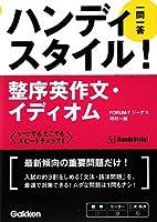 整序英作文・イディオム一問一答 (ハンディスタイル!)