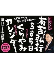 有吉弘行365日くらやみカレンダー2021 ([カレンダー])