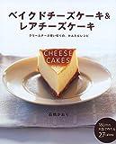 ベイクドチーズケーキ&レアチーズケーキ