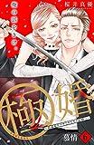 極婚~超溺愛ヤクザとケイヤク結婚!?~ 分冊版(6) (姉フレンドコミックス)