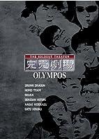 完売劇場 OLYMPOS [DVD]