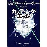 カッティング・エッジ リンカーン・ライム (文春e-book)