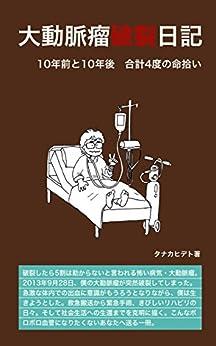 [タナカヒデト]の大動脈瘤破裂日記: 10年前と10年後 合計4度の命拾い
