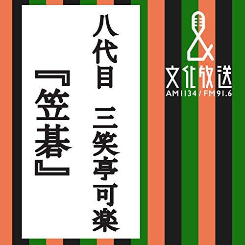 笠碁 | (株)文化放送