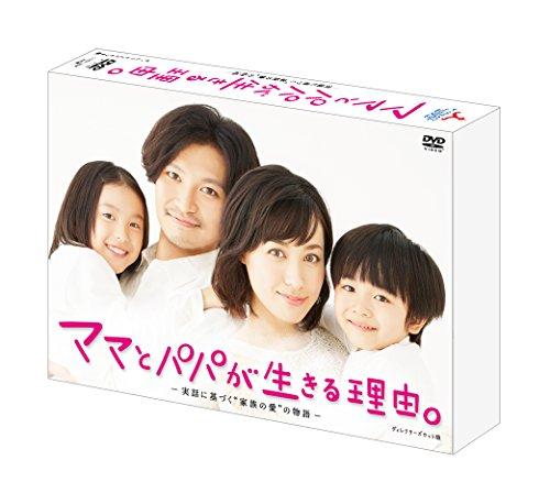 ママとパパが生きる理由。<ディレクターズカット版> DVD-BOX