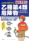 わかりやすい!  乙種第4類危険物取扱者試験 (国家・資格シリーズ 102)