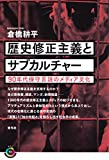 歴史修正主義とサブカルチャー (青弓社ライブラリー)