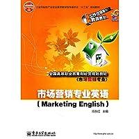市场营销专业英语(Marketing English)