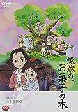 野坂昭如戦争童話集 焼跡の、お菓子の木[DVD]