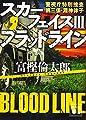 スカーフェイス3 ブラッドライン 警視庁特別捜査第三係・淵神律子 (講談社文庫)