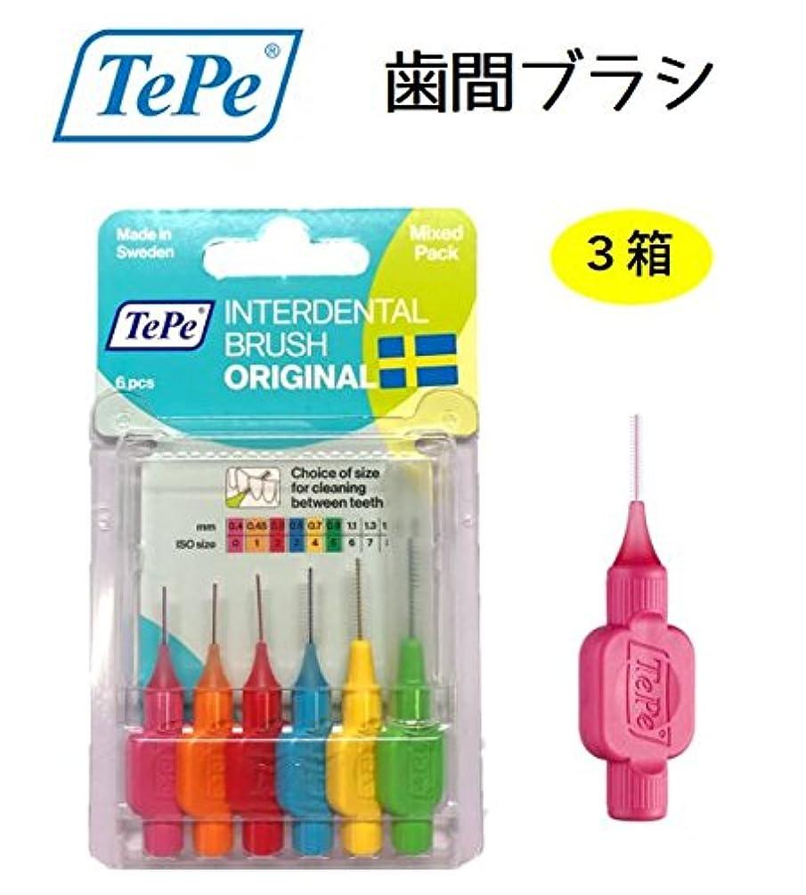 調整可能気取らない追加するテペ 歯間プラシ ミックス ブリスターパック 3パック TePe IDブラシ