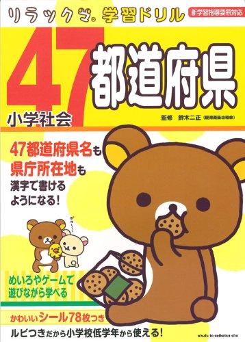 リラックマ学習ドリル 小学社会 47都道府県