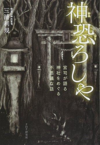 神恐(かみおそ)ろしや 宮司が語る、神社をめぐる不思議な話