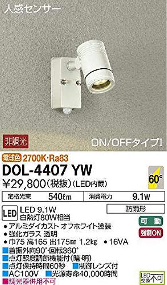 カプセル解明フィラデルフィア大光電機 LEDアウトドアスポット DOL4407YW(非調光型)