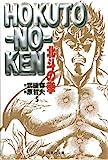 北斗の拳 5 (集英社文庫(コミック版))