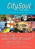 シティ・ソウル ディスクガイド 2 シティ・ポップと楽しむ ソウル、AOR & ブルー・アイド・ソウル