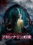 AKBホラーナイト アドレナリンの夜 Blu-ray BOX[Blu-ray/ブルーレイ]