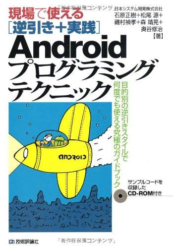 現場で使える〔逆引き+実践〕 Androidプログラミングテクニック
