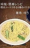 Jitan Kantan Reshipi Kisei So-su De tsukuru 5 shu no pasta (Japanese Edition)