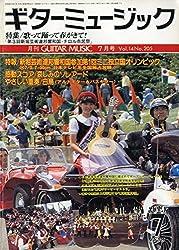 ギターミュージック 1986年7月号 特集:歌って踊って春がきて!