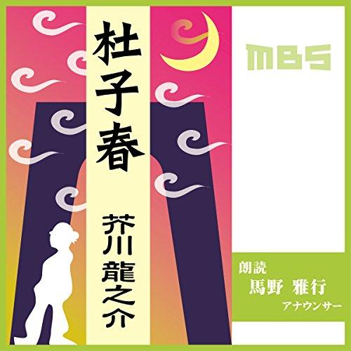 『杜子春』のカバーアート