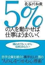 表紙: 5%の人を動かせば仕事はうまくいく | 長谷川 和廣