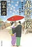 赤絵の桜 損料屋喜八郎始末控え (文春文庫)