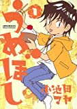 うめぼし 1 (ヤングガンガンコミックス)
