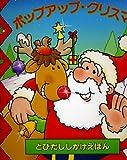 ポップアップ・クリスマス (とびだししかけえほん)