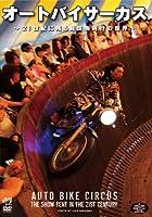 オートバイ サーカス~21世紀に残る見世 [DVD]