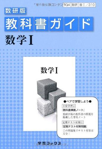 教科書ガイド数研版 数学1