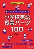 導入・展開でクラスが熱中する!小学校英語の授業パーツ100 (小学校英語サポートBOOKS)