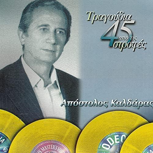 Apostolos Kaldaras
