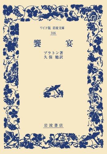 Feast (wide version Iwanami Bunko) (2009) ISBN: 4000073168 [Japanese Import]