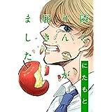 隣にりんごが届きました 分冊版 : 4 (webアクションコミックス)