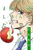 隣にりんごが届きました 分冊版 : 3 (webアクションコミックス)